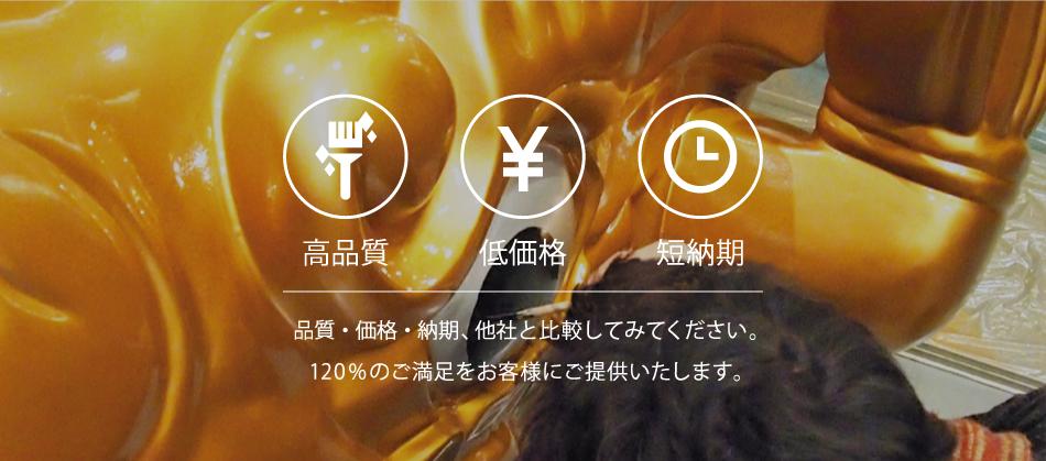 名古屋城・金鯱の塗装メンテナンスも手がける、愛知県塗装専門店-株式会社エニシ