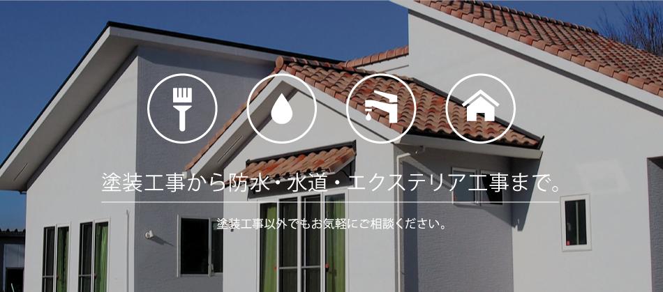 業務内容 名古屋市・西尾市 塗装専門店 株式会社エニシ 1
